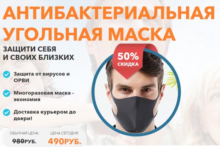 Антибактериальная угольная маска