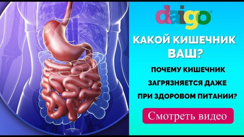 Как очистить кишечник и укрепить здоровье всего организма